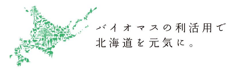 NPOバイオマス北海道